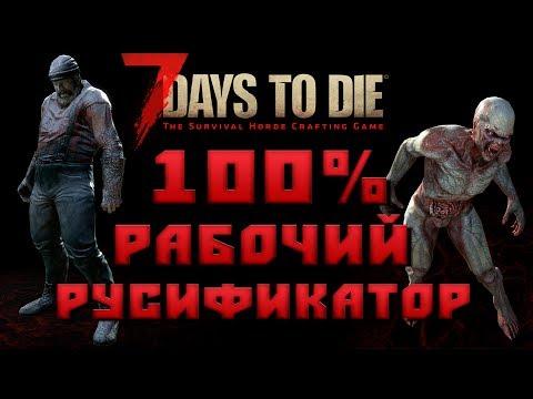 Скачать русификатор для 7 days to die alpha 13 в стиме
