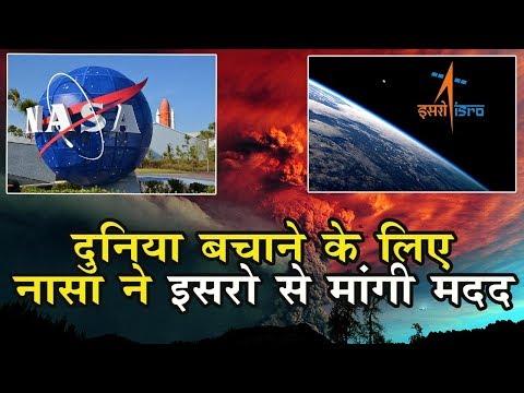 दुनिया को बचाने के लिए NASA ने मांगी ISRO की मदद, भारत के लिए गर्व का विषय