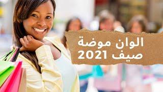 ألوان الموضة لصيف سنة 2021  ازياء وملابس  2021