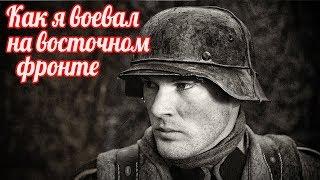 Восточный фронт глазами солдата Вермахта  интервью с Шеинс Иоганном, ветераном Вермахта.