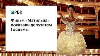 Фильм «Матильда» показали депутатам Госдумы
