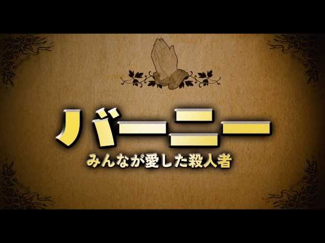 映画『バーニー みんなが愛した殺人者』予告編