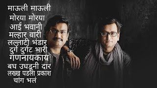 Ajay Atul Devotional songs Ajay Atul Special Part 2 Classic All time Favourite Marathi Songs 