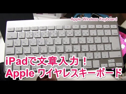 apple wireless keyboard youtube. Black Bedroom Furniture Sets. Home Design Ideas