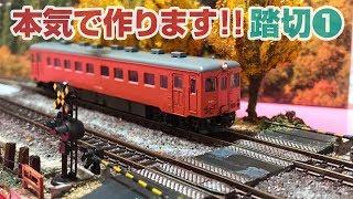 【鉄道模型】秋の踏切のジオラマを本気で作ってみる!(前編)