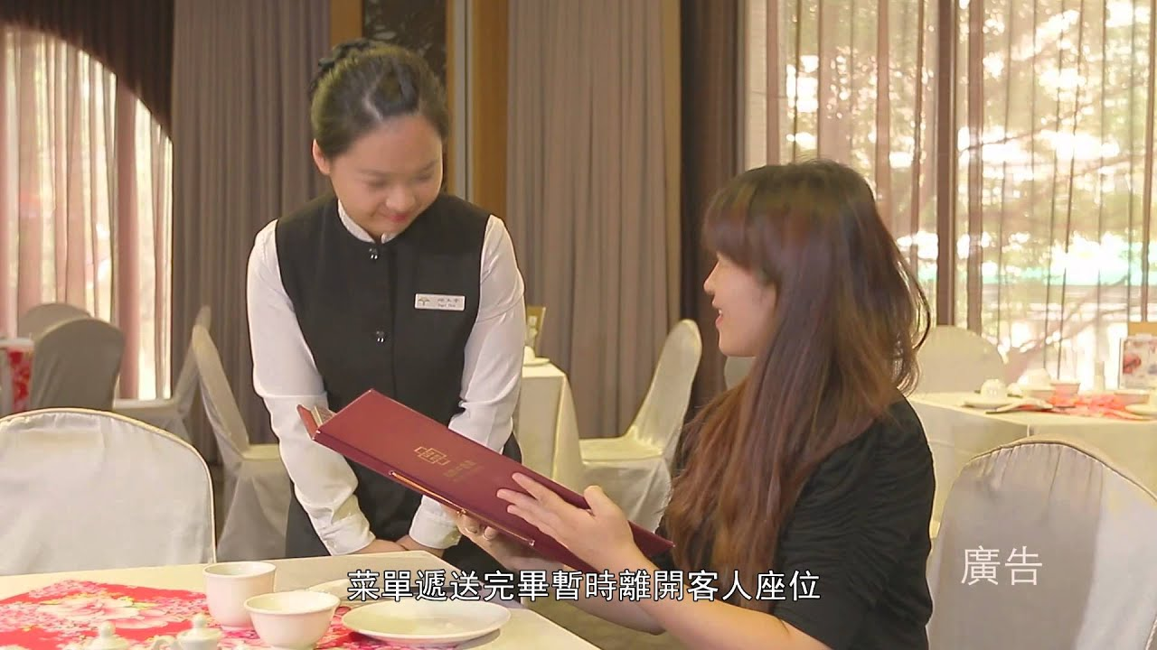 【中文版】3─06 餐飲服務篇:中餐 ─ 遞送菜單,飲料單 - YouTube