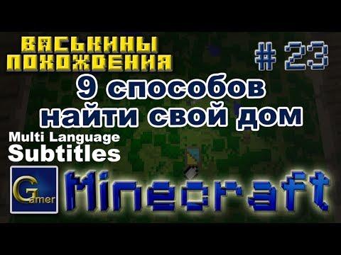 Как найти свой дом в Minecraft если потерялся