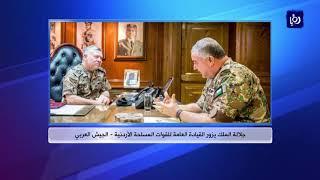 جلالة الملك يزور القيادة العامة للقوات المسلحة الأردنية   الجيش العربي - (7-1-2018)