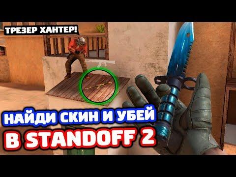 НАЙДИ СКИН И ПОЛУЧИ 6000 ГОЛДЫ В STANDOFF 2!