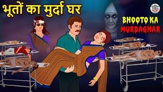 भूतों का मुर्दा घर | Horror Stories | Stories in Hindi | Hindi Kahaniya | Koo Koo TV Hindi Horror