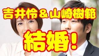 吉井怜・山崎樹範が結婚!闘病で大変な時期もあった吉井さんにネットで...