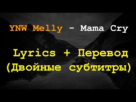 YNW Melly - Mama Cry Lyrics + Перевод на Русский(Двойные субтитры)