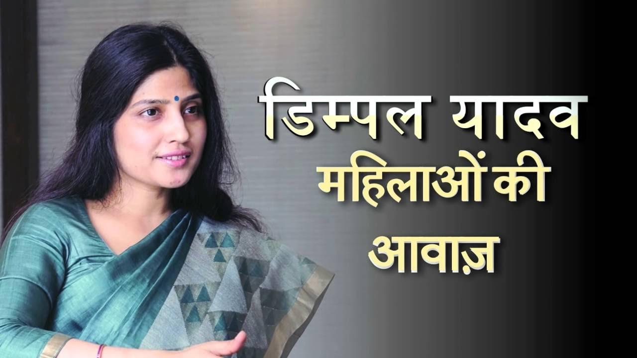 Dimple Yadav Wife Of Akhilesh Yadav Profile Youtube