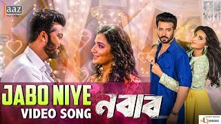 JABO NIYE (যাবো নিয়ে ) VIDEO SONG | SHAKIB KHAN | SUBHASHREE | ANKIT TIWARI | BENGALI MOVIE  2017