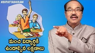 كيف يكون الطالب الناجح ؟ | تنمية الشخصية | فيديو تحفيزي | BV Pattabhiram