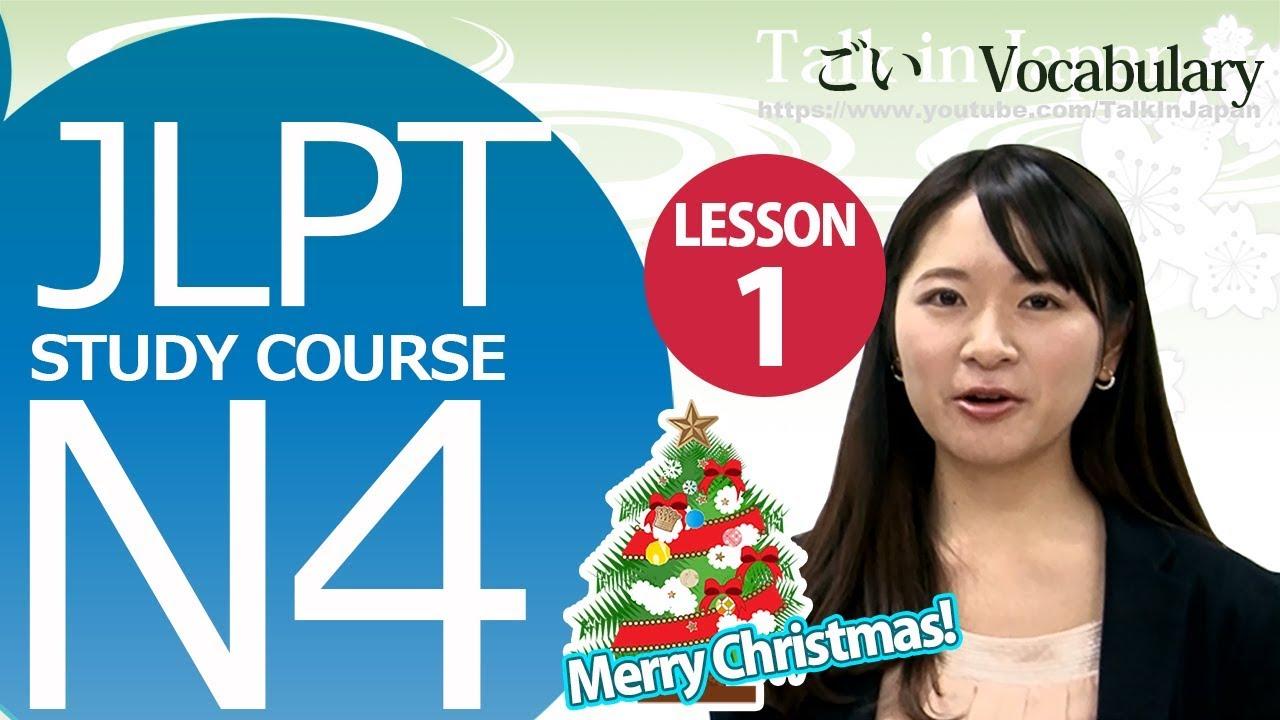日本語能力試験 JLPT N4コース|Attain Online Japanese