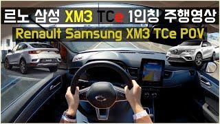 미친 가성비, 르노 삼성 XM3 TCe 1인칭 주행영상…