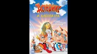 """Мультфильм """"Астерикс и Клеопатра"""" (1968)"""