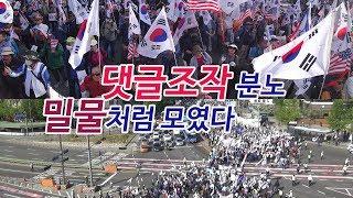 드루킹 특집_ 거리행진 _ 분노한 국민 밀물처럼 몰렸다_ 서울역 12차