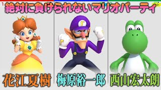 【Mario Party】Three voice actors run completely wild playing Super Mario party!