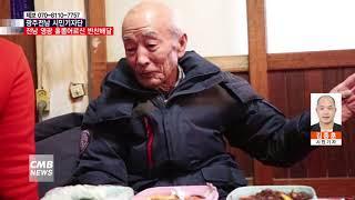 광주뉴스시민기자단 전남 영광 홀몸어르신 반찬배달