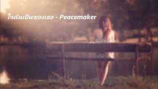 ใจฉันเป็นของเธอ (Ost.ใจร้าว) - Boy Peacemaker