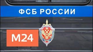 Сотрудники ФСБ предотвратили теракт в Саратовской области - Москва 24