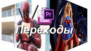 Добавление переходов при видеомонтаже в Premiere Pro. Уроки для начинающих на русском.