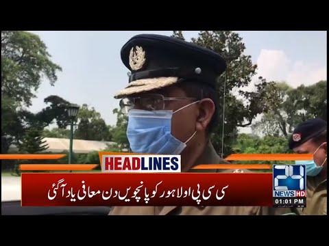 1pm News Headlines | 14 Sep 2020 | 24 News HD