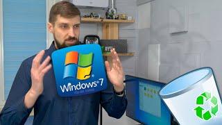 Windows 7 - опасно ли теперь ей пользоваться?