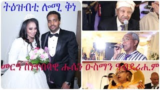 ትዕዝብቲ ሎሚ ቕነ - Eritrean Wedding Husien Osman (wedi osman) /interview 2018/