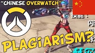 The Most Shameless Overwatch Rip-Off Ever Made