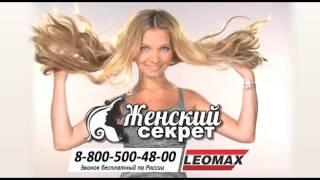Накладные волосы «Женский секрет» как удлинить волосы женские парики купить leomax.ru(, 2016-04-06T14:48:57.000Z)