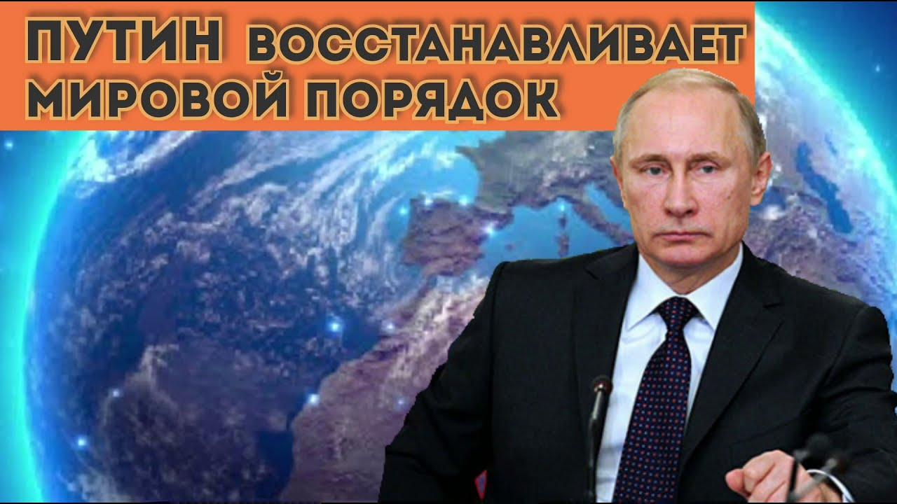 Путин восстанавливает мировой порядок