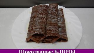 Шоколадные БЛИНЫ / Рецепт блинчиков на молоке