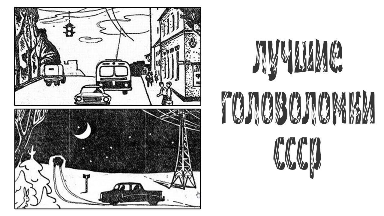 Головоломки ссср в картинках советские загадки на логику