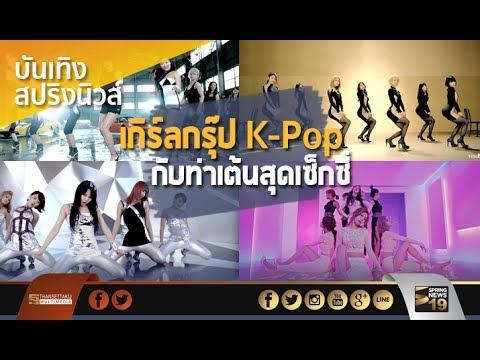ย้อนหลัง เกิร์ลกรุ๊ป K-Pop กับท่าเต้นสุดเซ็กซี่