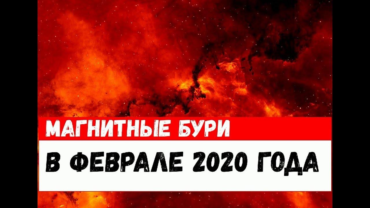 МАГНИТНЫЕ БУРИ В ФЕВРАЛЕ 2020 ГОДА. Расписание и график
