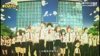 『僕のヒーローアカデミア』ヒロアカ3期ノンクレジットEDムービー/EDテーマ:「アップデート」miwa