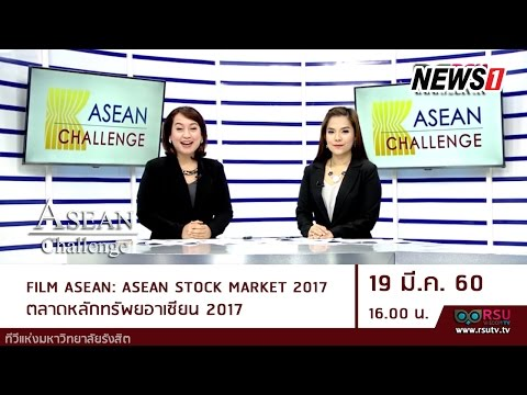 ASEAN Challenge : FILM ASEAN : ASEAN STOCK MARKET 2017 ตลาดหลักทรัพยอาเซียน 2017