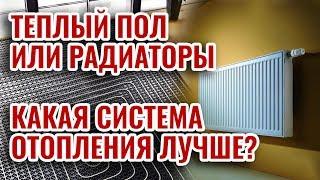 Какая система отопления лучше: теплый пол или радиаторы?(, 2018-02-15T08:22:40.000Z)