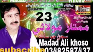 Ehe asan hon diler Full Song Mumtaz Molai New  ALBUM 23 2017 - Full Song MP3