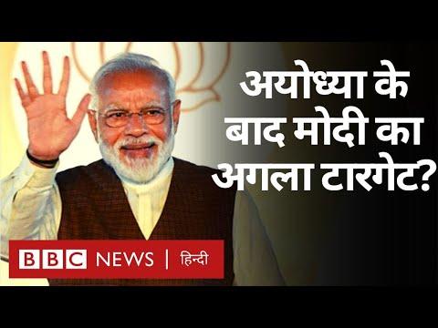 Ayodhya Verdict और Kashmir के बाद Narendra Modi का एक्शन प्लान क्या है? (BBC Hindi)