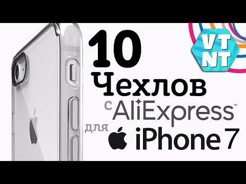 10 Классных и не дорогих Чехлов в для iPhone 7\7+
