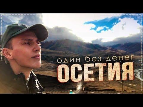 В Осетию ОДИН