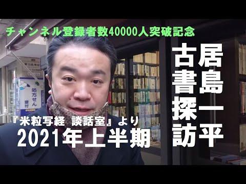 【米粒写経チャンネル4万人突破記念】<居島一平 古書探訪> その2 2021上半期