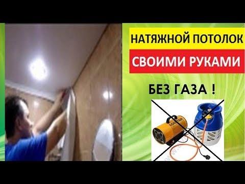 видео: Натяжной потолок - Атлас для совмещенного санузла.( Сделай сам , клиновой способ ) )
