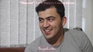 Repeat youtube video Shantaj-3; Farruh Soipov