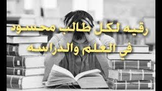لكل طالب يعاني من الاكتئاب والحسد في الدراسه والعلم... اليك الرقيه الشرعيه للعلاج والتفوق