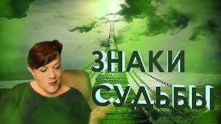 ЗНАКИ СУДЬБЫ. | Экстрасенс Лилия Нор!